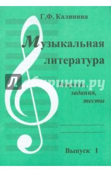 гдз музыкальная литература калинина 1 выпуск