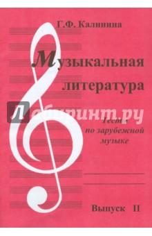 Музыкальная литература. Выпуск 2. Тесты по зарубежной музыке