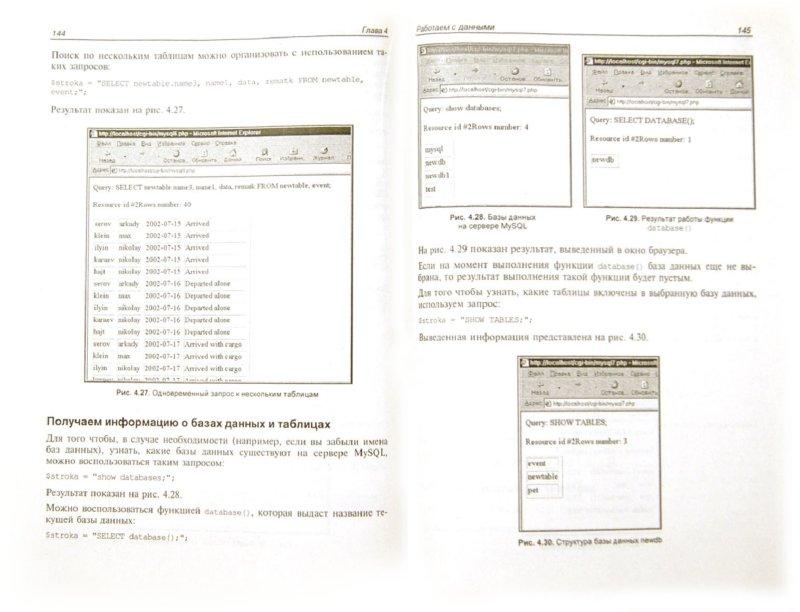 Иллюстрация 1 из 8 для PHP 5. Экспресс-курс - Вадим Будилов | Лабиринт - книги. Источник: Лабиринт