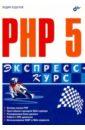 Будилов Вадим Анатольевич PHP 5. Экспресс-курс sitemap 121 xml