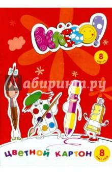 """Картон цветной 8 листов, 8 цветов """"Клево!"""" А4 (918057-14)"""