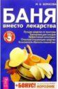 Борисова М. Баня вместо лекарств