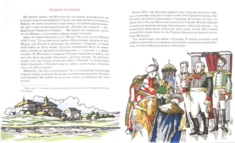Иллюстрация 1 из 29 для Кутузов. Победитель Наполеона - Елена Соловьева   Лабиринт - книги. Источник: Лабиринт