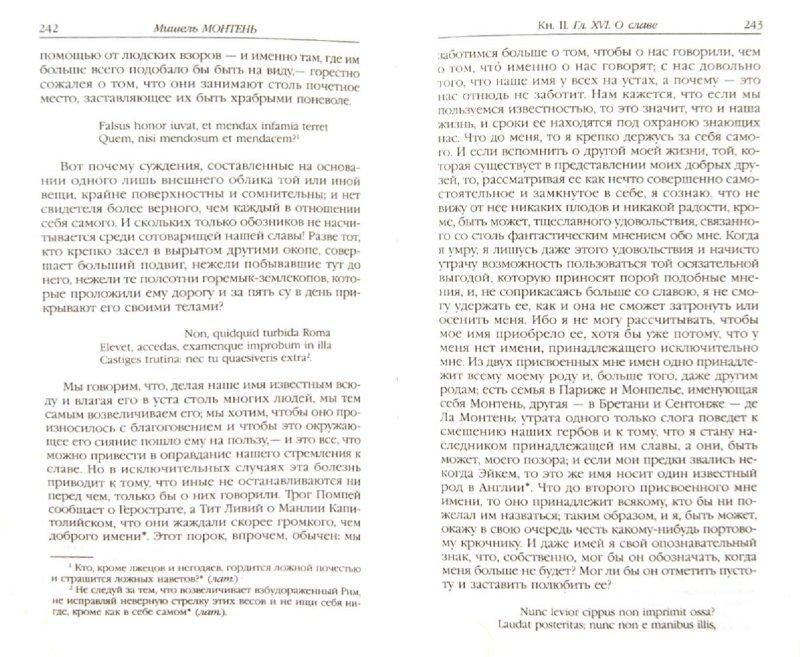 Иллюстрация 1 из 12 для Опыты: Избранное - Мишель Монтень | Лабиринт - книги. Источник: Лабиринт
