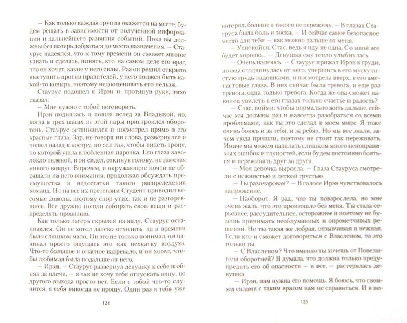 Иллюстрация 1 из 7 для Сердце Терриаса 2. Призраки прошлого - Елена Кулик | Лабиринт - книги. Источник: Лабиринт