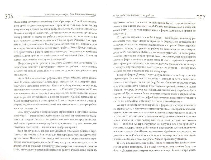 Иллюстрация 1 из 27 для Успешные переговоры. Как добиться большего - Стюарт Даймонд | Лабиринт - книги. Источник: Лабиринт