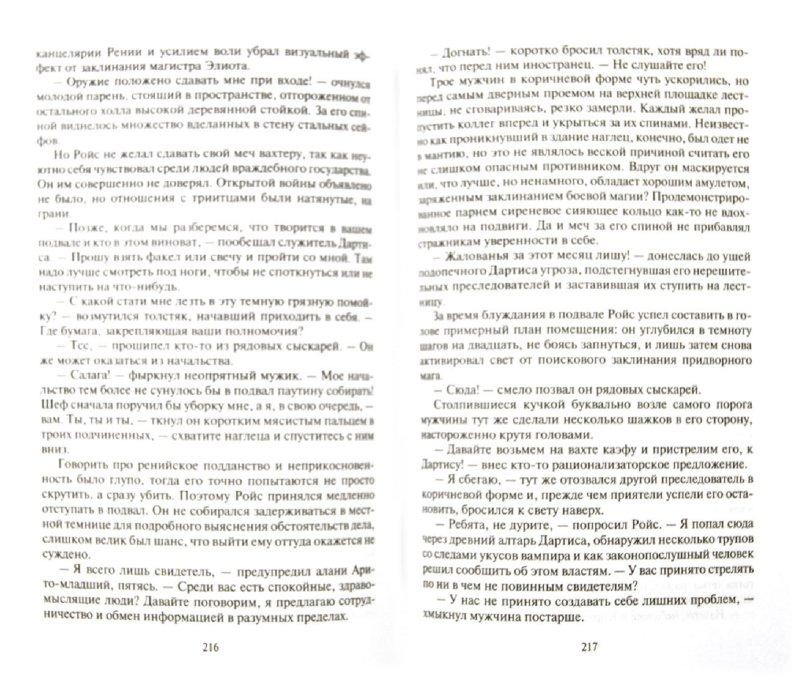 Иллюстрация 1 из 9 для Последствия выбора - Ольга Воскресенская   Лабиринт - книги. Источник: Лабиринт