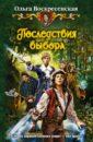 Последствия выбора, Воскресенская Ольга Николаевна
