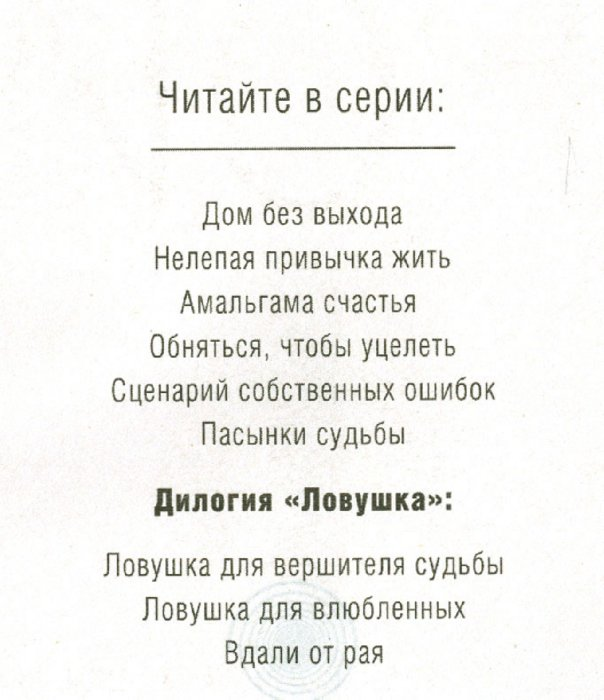 Иллюстрация 1 из 8 для Сценарий собственных ошибок - Олег Рой | Лабиринт - книги. Источник: Лабиринт