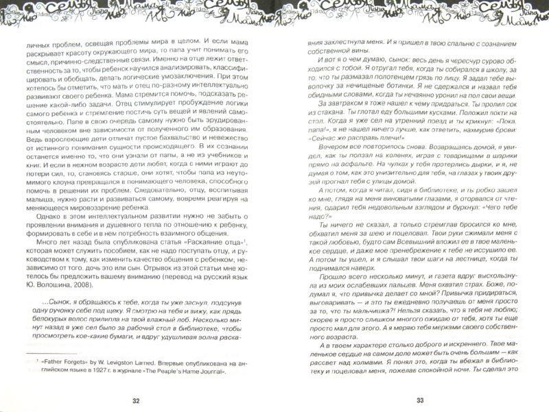 Иллюстрация 1 из 11 для Если вы хотите стать хорошим папой… - Ирина Пазухина | Лабиринт - книги. Источник: Лабиринт
