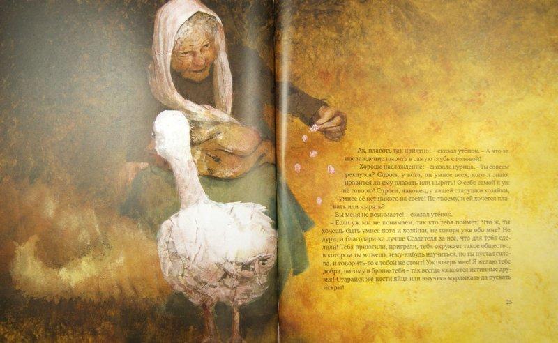 Иллюстрация 1 из 58 для Гадкий утенок - Ханс Андерсен | Лабиринт - книги. Источник: Лабиринт