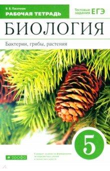 Биология. Бактерии, грибы, растения. 5 класс. Рабочая тетрадь к учебнику В.В.Пасечника. ФГОС