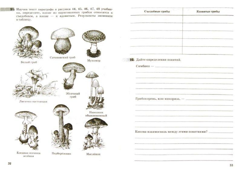 Гдз рабочая тетрадь по биология 6 класс в.в.пасечник бактерии грибы растения.тестовые задания егэ