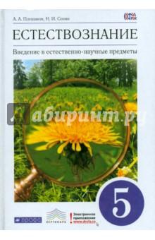 Введение в естественно-научные предметы. Естествознание. 5 класс. Учебник. Вертикаль. ФГОС