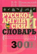 Русско-английский словарь универсального типа