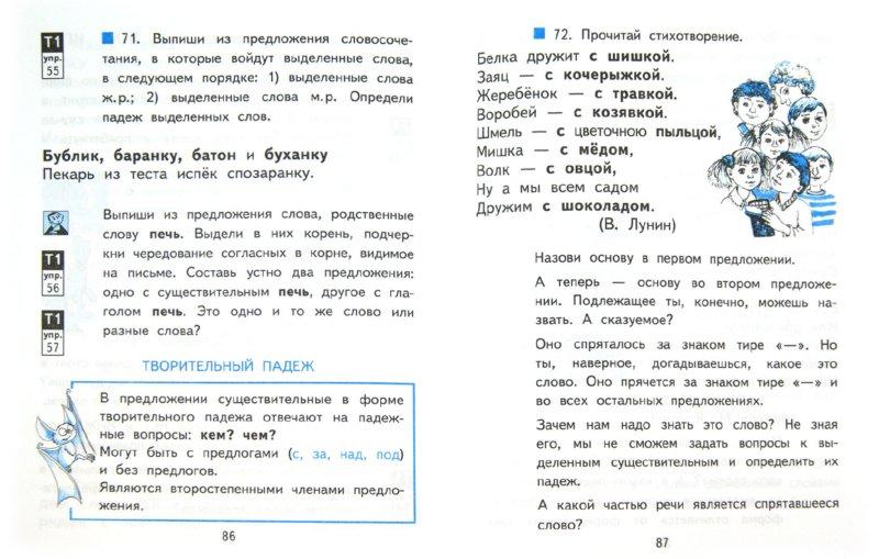 Правила русский язык 2 класс каленчук чуракова байкова