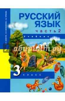 Русский язык. 3 класс. Учебник. В 3-х частях. Часть 2. ФГОС