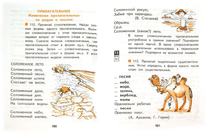 Русскому чуракова по каленчук гдз языку