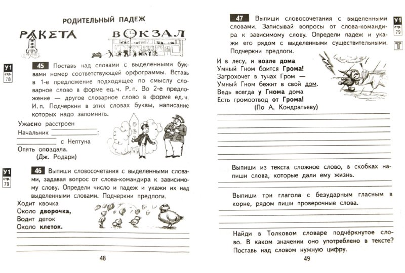 Русский язык 2 класс байкова тетрадь для самостоятельной работы упражнение