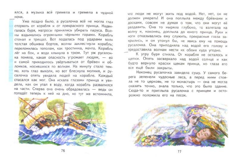 Иллюстрация 1 из 12 для Литературное чтение. 4 класс. Учебник. В 2-х частях. Часть 1. ФГОС - Наталия Чуракова | Лабиринт - книги. Источник: Лабиринт