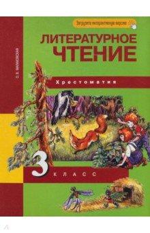 Литературное чтение: Хрестоматия: 3 класс. ФГОС сексология хрестоматия