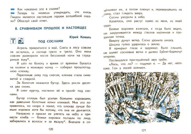 Иллюстрация 1 из 24 для Литературное чтение: Хрестоматия: 3 класс. ФГОС - Ольга Малаховская | Лабиринт - книги. Источник: Лабиринт