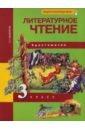 Литературное чтение: Хрестоматия: 3 класс. ФГОС