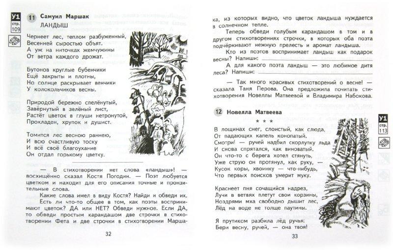 Иллюстрация 1 из 20 для Литературное чтение. 4 класс. Тетрадь для самостоятельной работы №1. ФГОС - Малаховская, Чуракова | Лабиринт - книги. Источник: Лабиринт