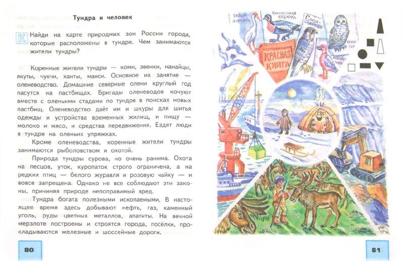 Иллюстрация 1 из 11 для Окружающий мир. 4 класс. Учебник. В 2-х частях. Часть 1. ФГОС - Федотова, Трафимова, Трафимов | Лабиринт - книги. Источник: Лабиринт