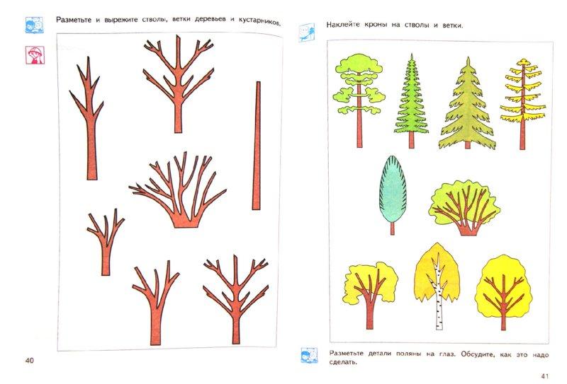 Иллюстрация 1 из 30 для Технология. 3 класс. Учебник. ФГОС - Рагозина, Гринева, Мылова | Лабиринт - книги. Источник: Лабиринт