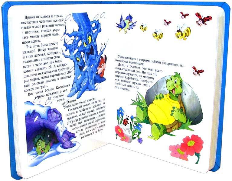 Иллюстрация 1 из 20 для Лесные сказки. Окошко в лес | Лабиринт - книги. Источник: Лабиринт