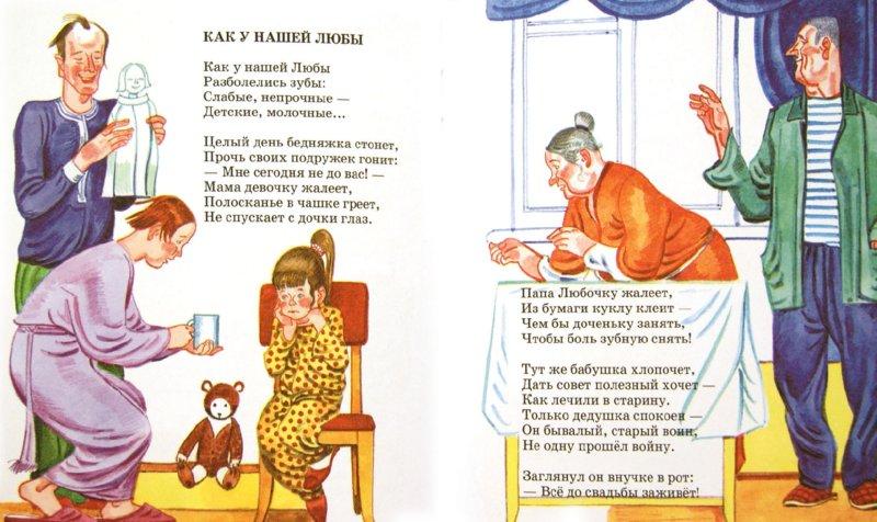 Иллюстрация 1 из 37 для Лучшие стихи - Сергей Михалков | Лабиринт - книги. Источник: Лабиринт