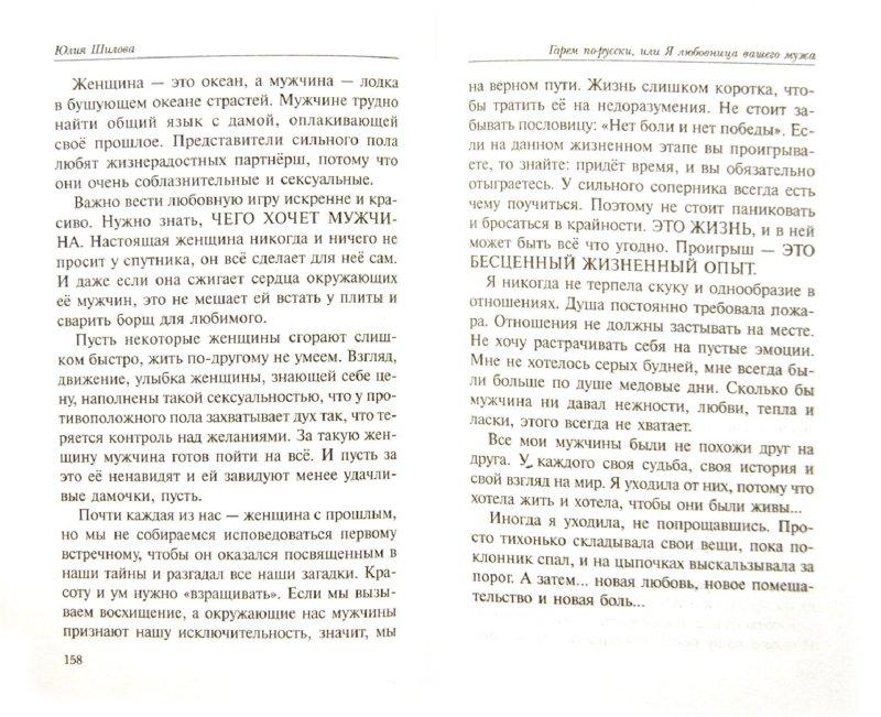 Иллюстрация 1 из 3 для Гарем по-русски, или Я любовница вашего мужа   Лабиринт - книги. Источник: Лабиринт