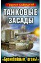 Танковые засады. «Бронебойным, огонь! », Савицкий Георгий Валериевич