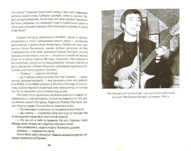 Иллюстрация 1 из 4 для Джон Леннон. Все тайны Битлз - Артур Макарьев   Лабиринт - книги. Источник: Лабиринт