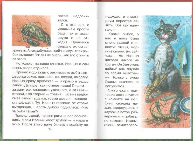 Иллюстрация 1 из 3 для Лесной голосок - Георгий Скребицкий | Лабиринт - книги. Источник: Лабиринт