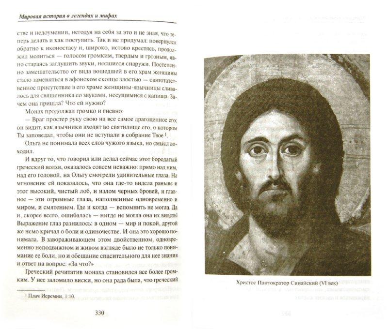 Иллюстрация 1 из 7 для Мировая история в легендах и мифах - Карина Кокрэлл | Лабиринт - книги. Источник: Лабиринт