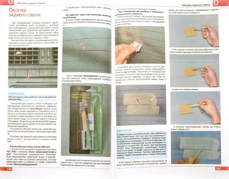 Иллюстрация 1 из 9 для Автомобили Фольксваген Поло седан с 2010 г. Эксплуатация, обслуживание, ремонт | Лабиринт - книги. Источник: Лабиринт