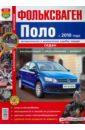 Автомобили Фольксваген Поло седан с 2010 г. Эксплуатация, обслуживание, ремонт запчасти