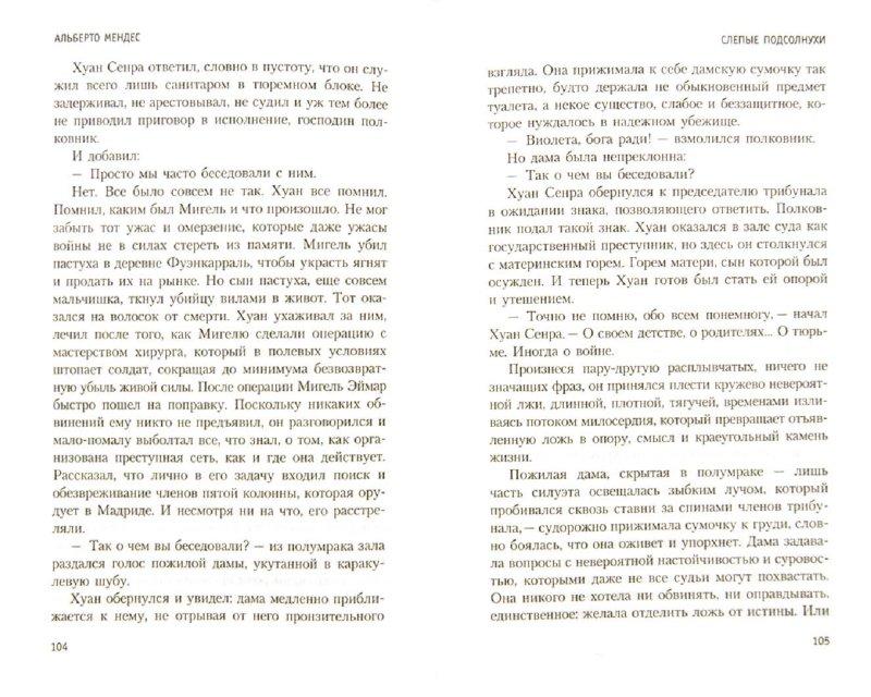Иллюстрация 1 из 20 для Слепые подсолнухи - Альберто Мендес   Лабиринт - книги. Источник: Лабиринт