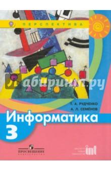 Информатика 3 класс учебник семенов рудченко часть 1 читать онлайн.