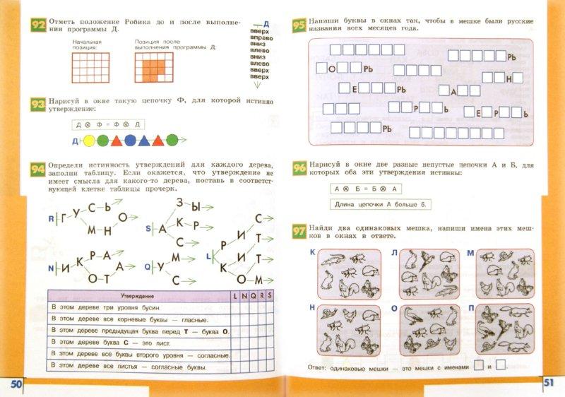 Задание по информатики 2 класс рудченко семенов