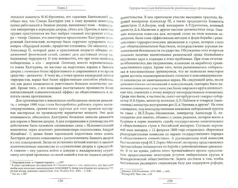 Иллюстрация 1 из 5 для Политический терроризм Российской империи - Вадим Смирнов   Лабиринт - книги. Источник: Лабиринт