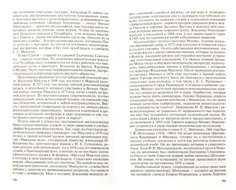 """Иллюстрация 1 из 34 для Михлухо-Маклай. Две жизни """"белого папуаса"""" - Даниил Тумаркин   Лабиринт - книги. Источник: Лабиринт"""