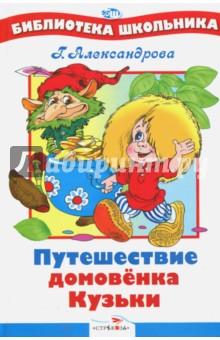 Путешествие домовенка Кузьки за 163 руб.
