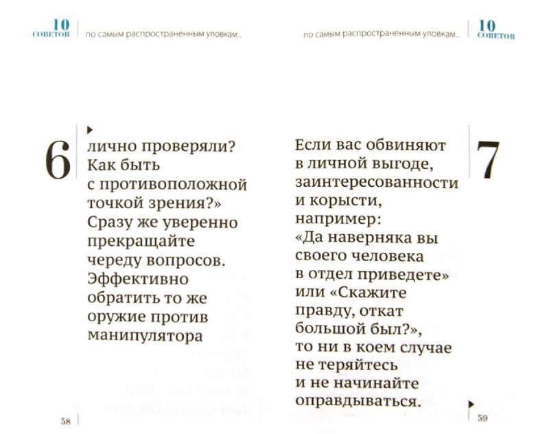 Иллюстрация 1 из 2 для 101 совет по противодействию манипуляциям - Никита Непряхин | Лабиринт - книги. Источник: Лабиринт