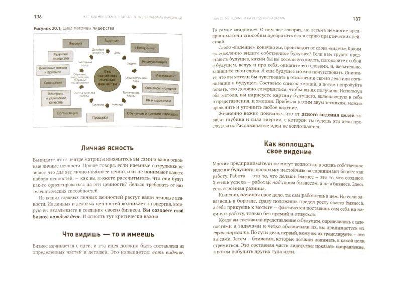 Иллюстрация 1 из 11 для Жесткий менеджмент. Заставьте людей работать на результат - Дэн Кеннеди | Лабиринт - книги. Источник: Лабиринт