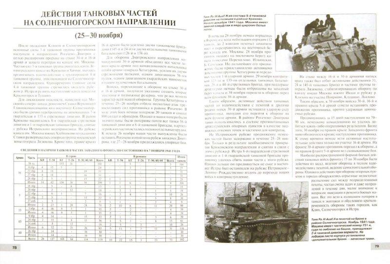 Иллюстрация 1 из 7 для Первые танковые победы Сталина. Бронетехника в битве за Москву - Максим Коломиец | Лабиринт - книги. Источник: Лабиринт