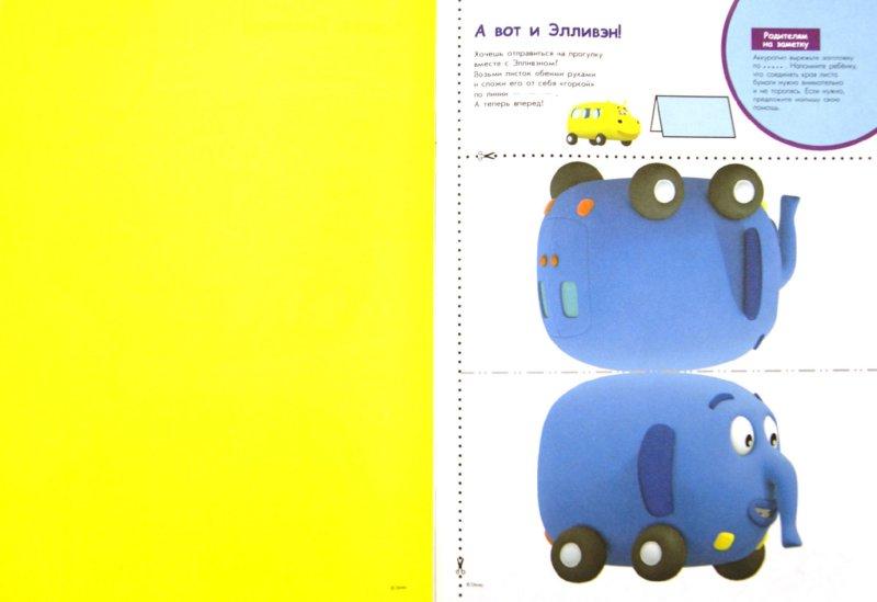Иллюстрация 1 из 39 для Мастерим из бумаги: для детей от 2 лет | Лабиринт - книги. Источник: Лабиринт
