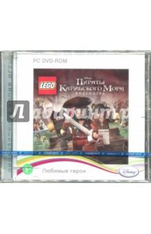 Disney. LEGO Пираты Карибского Моря (DVDpc)